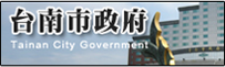臺南市政府